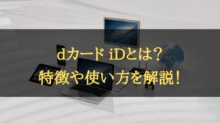 dカードiDとは?特徴や使い方を解説