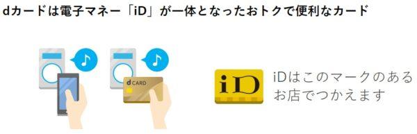 dカードは標準でiDが使える