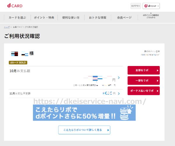 dカードサイトのマイページ